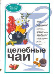 книга Чай - 0001