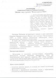 __анды__-шоу