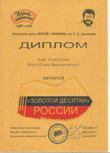 атангулов1